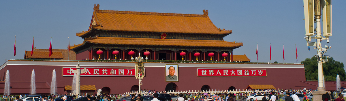 Tiananmen Square/Forbidden City, Beijing