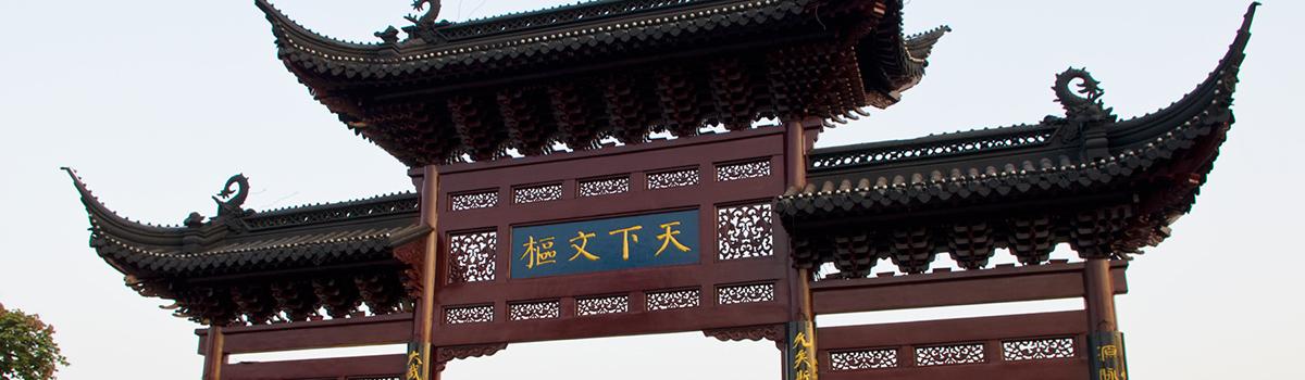 Nanjing City Fuzimiao