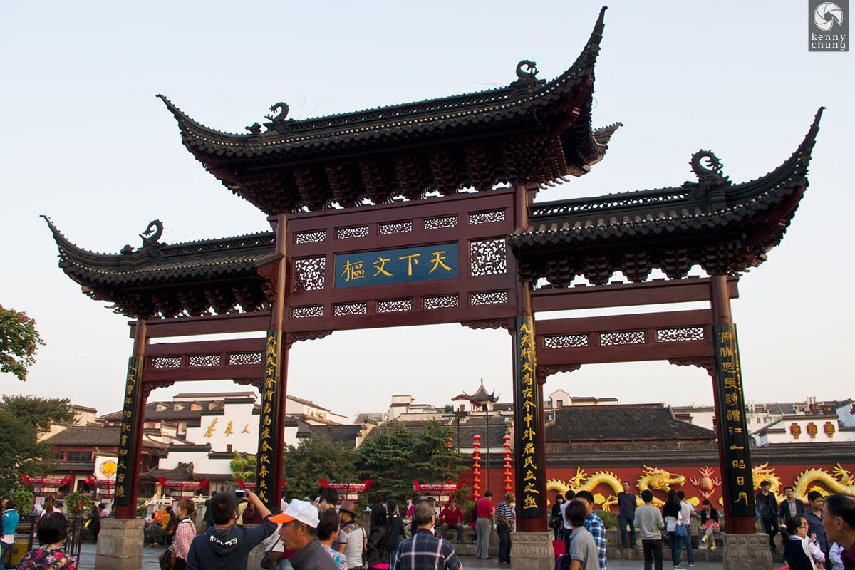 Confucius Temple in Nanjing