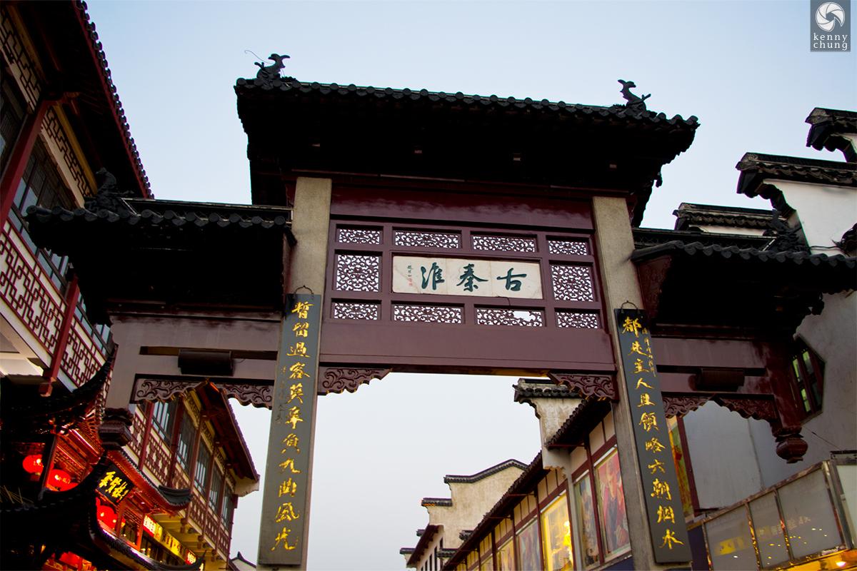 Entrance to Kuixing Court in Nanjing
